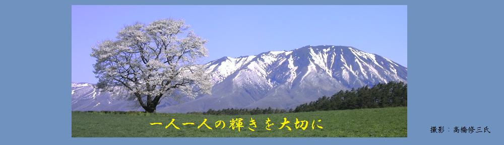 岩手県私学協会
